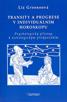 Liz Greeneová - Transity a progrese v individuálním horoskopu
